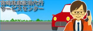 宮崎車庫証明代行サービスセンター